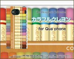Qua phone QX [KYV42] PX [LGV33] Qua phone [KYV37] キュア フォン ハード スマホ カバー ケース カラフルクレヨン /送料無料