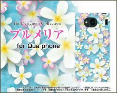 Qua phone QX [KYV42] PX [LGV33] Qua phone [KYV37] キュア フォン ハード スマホ カバー ケース プルメリア /送料無料