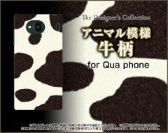 Qua phone QX [KYV42] PX [LGV33] Qua phone [KYV37] キュア フォン ハード スマホ カバー ケース 牛柄 /送料無料