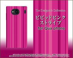Qua phone QX [KYV42] PX [LGV33] Qua phone [KYV37] ハード スマホ カバー ケース ビビッドピンクストライプ 桃色 シンプル
