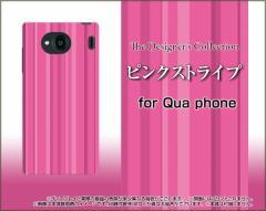 Qua phone QX [KYV42] PX [LGV33] Qua phone [KYV37] キュア フォン ハード スマホ カバー ケース ピンクストライプ ピンク シンプル