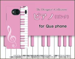 Qua phone QX [KYV42] PX [LGV33] Qua phone [KYV37] キュア フォン ハード スマホ カバー ケース ピアノ(ピンク) /送料無料