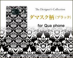 Qua phone QX [KYV42] PX [LGV33] Qua phone [KYV37] キュア フォン ハード スマホ カバー ケース ダマスク柄(ブラック) /送料無料
