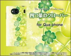 Qua phone QX [KYV42] PX [LGV33] Qua phone [KYV37] キュア フォン ハード スマホ カバー ケース 四つ葉のクローバー /送料無料