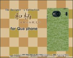 Qua phone QX [KYV42] PX [LGV33] Qua phone [KYV37] キュア フォン ハード スマホ カバー ケース 和柄(其の壱) type001 /送料無料