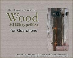 Qua phone QX [KYV42] PX [LGV33] Qua phone [KYV37] キュア フォン ハード スマホ カバー ケース Wood(木目調)type008 /送料無料