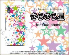 Qua phone QZ [KYV44] QX [KYV42] PX [LGV33] Qua phone [KYV37] ハード スマホ カバー ケース きらきら星(ホワイト) /送料無料