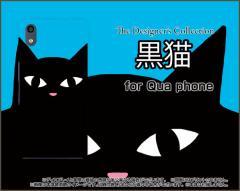 Qua phone QZ [KYV44] QX [KYV42] PX [LGV33] Qua phone [KYV37] ハード スマホ カバー ケース 黒猫(ブルー) /送料無料