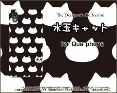 Qua phone QZ [KYV44] QX [KYV42] PX [LGV33] Qua phone [KYV37] ハード スマホ カバー ケース 水玉キャット(ブラック) /送料無料