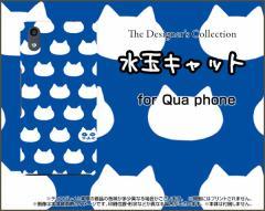 Qua phone QZ [KYV44] QX [KYV42] PX [LGV33] Qua phone [KYV37] ハード スマホ カバー ケース 水玉キャット(ブルー) /送料無料