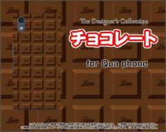 Qua phone QZ [KYV44] QX [KYV42] PX [LGV33] Qua phone [KYV37] ハード スマホ カバー ケース チョコレート /送料無料