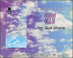 Qua phone QZ [KYV44] QX [KYV42] PX [LGV33] Qua phone [KYV37] ハード スマホ カバー ケース SKY(パープル×ブルー) /送料無料