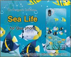 Qua phone QZ [KYV44] QX [KYV42] PX [LGV33] Qua phone [KYV37] ハード スマホ カバー ケース Sea Life /送料無料