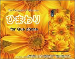 Qua phone QZ [KYV44] QX [KYV42] PX [LGV33] Qua phone [KYV37] ハード スマホ カバー ケース ひまわり /送料無料