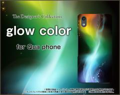 Qua phone QZ [KYV44] QX [KYV42] PX [LGV33] Qua phone [KYV37] ハード スマホ カバー ケース glow color /送料無料