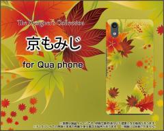 Qua phone QZ [KYV44] QX [KYV42] PX [LGV33] Qua phone [KYV37] ハード スマホ カバー ケース 京もみじ /送料無料