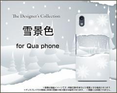 Qua phone QZ [KYV44] QX [KYV42] PX [LGV33] Qua phone [KYV37] ハード スマホ カバー ケース 雪景色 /送料無料