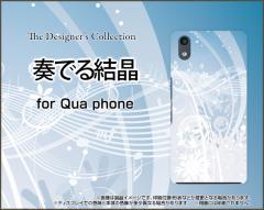 Qua phone QZ [KYV44] QX [KYV42] PX [LGV33] Qua phone [KYV37] ハード スマホ カバー ケース 奏でる結晶 /送料無料