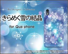 Qua phone QZ [KYV44] QX [KYV42] PX [LGV33] Qua phone [KYV37] ハード スマホ カバー ケース きらめく雪の結晶 /送料無料