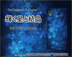 Qua phone QZ [KYV44] QX [KYV42] PX [LGV33] Qua phone [KYV37] ハード スマホ カバー ケース 輝く星と結晶 /送料無料