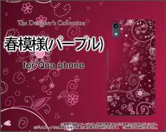 Qua phone QZ [KYV44] QX [KYV42] PX [LGV33] Qua phone [KYV37] ハード スマホ カバー ケース 春模様(パープル) /送料無料