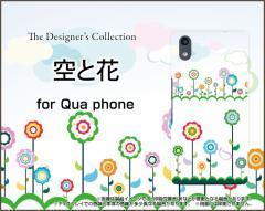 Qua phone QZ [KYV44] QX [KYV42] PX [LGV33] Qua phone [KYV37] ハード スマホ カバー ケース 空と花 /送料無料
