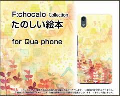 Qua phone QZ [KYV44] QX [KYV42] PX [LGV33] Qua phone [KYV37] ハード スマホ ケース たのしい絵本 F:chocalo /送料無料