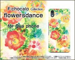 Qua phone QZ [KYV44] QX [KYV42] PX [LGV33] Qua phone [KYV37] ハード スマホ ケース Flowers dance F:chocalo /送料無料