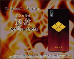 Qua phone QZ [KYV44] QX [KYV42] PX [LGV33] Qua phone [KYV37] ハード スマホ カバー ケース 家紋(其の参)武田信玄 /送料無料