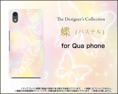 Qua phone QZ [KYV44] QX [KYV42] PX [LGV33] Qua phone [KYV37] ハード スマホ カバー ケース 蝶(パステル) /送料無料