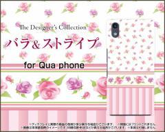 Qua phone QZ [KYV44] QX [KYV42] PX [LGV33] Qua phone [KYV37] ハード スマホ カバー ケース バラ&ストライプ /送料無料