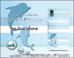 Qua phone QZ [KYV44] QX [KYV42] PX [LGV33] Qua phone [KYV37] ハード スマホ カバー ケース マリンボーダー(イルカ) /送料無料