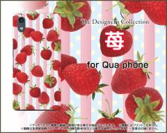 Qua phone QZ [KYV44] QX [KYV42] PX [LGV33] Qua phone [KYV37] ハード スマホ カバー ケース 苺 /送料無料