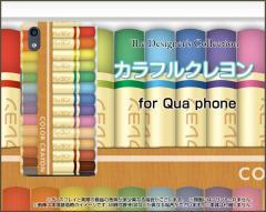Qua phone QZ [KYV44] QX [KYV42] PX [LGV33] Qua phone [KYV37] ハード スマホ カバー ケース カラフルクレヨン /送料無料
