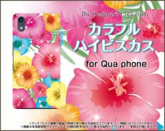 Qua phone QZ [KYV44] QX [KYV42] PX [LGV33] [KYV37] ハード スマホ カバー ケース カラフルハイビスカス 夏 綺麗 南国のカラフルな花