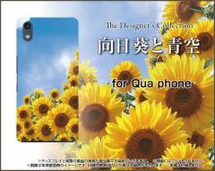 Qua phone QZ [KYV44] QX [KYV42] PX [LGV33] Qua phone [KYV37] ハード スマホ カバー ケース 向日葵と青空 /送料無料