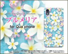 Qua phone QZ [KYV44] QX [KYV42] PX [LGV33] Qua phone [KYV37] ハード スマホ カバー ケース プルメリア /送料無料