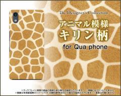 Qua phone QZ [KYV44] QX [KYV42] PX [LGV33] Qua phone [KYV37] ハード スマホ カバー ケース キリン柄 /送料無料