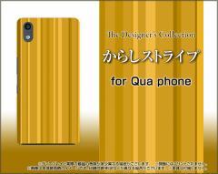 Qua phone QZ [KYV44] QX [KYV42] PX [LGV33] Qua phone [KYV37] ハード スマホ カバー ケース からしストライプ からし シンプル