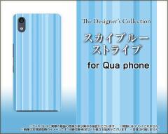 Qua phone QZ [KYV44] QX [KYV42] PX [LGV33] Qua phone [KYV37] ハード スマホ カバー ケース スカイブルーストライプ /送料無料