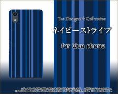 Qua phone QZ [KYV44] QX [KYV42] PX [LGV33] Qua phone [KYV37] ハード スマホ カバー ケース ネイビーストライプ /送料無料