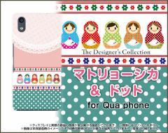 Qua phone QZ [KYV44] QX [KYV42] PX [LGV33] Qua phone [KYV37] ハード スマホ カバー ケース マトリョーシカ&ドット /送料無料