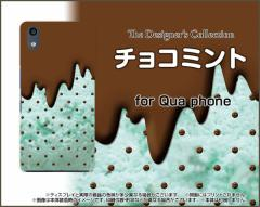 Qua phone QZ [KYV44] QX [KYV42] PX [LGV33] Qua phone [KYV37] ハード スマホ カバー ケース チョコミント /送料無料