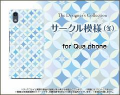 Qua phone QZ [KYV44] QX [KYV42] PX [LGV33] Qua phone [KYV37] ハード スマホ カバー ケース サークル模様(冬) /送料無料