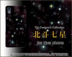 Qua phone QZ [KYV44] QX [KYV42] PX [LGV33] Qua phone [KYV37] ハード スマホ カバー ケース 北斗七星 /送料無料