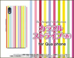 Qua phone QZ [KYV44] QX [KYV42] PX [LGV33] Qua phone [KYV37] ハード スマホ カバー ケース カラフルストライプ(春) /送料無料