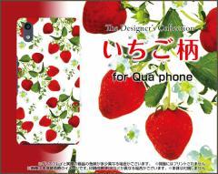 Qua phone QZ [KYV44] QX [KYV42] PX [LGV33] Qua phone [KYV37] ハード スマホ カバー ケース いちご柄 /送料無料
