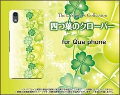 Qua phone QZ [KYV44] QX [KYV42] PX [LGV33] Qua phone [KYV37] ハード スマホ カバー ケース 四つ葉のクローバー /送料無料