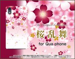 Qua phone QZ [KYV44] QX [KYV42] PX [LGV33] Qua phone [KYV37] ハード スマホ カバー ケース 桜乱舞 /送料無料