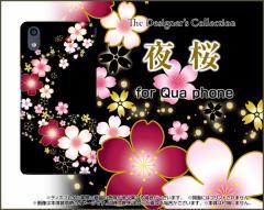Qua phone QZ [KYV44] QX [KYV42] PX [LGV33] Qua phone [KYV37] ハード スマホ カバー ケース 夜桜 /送料無料